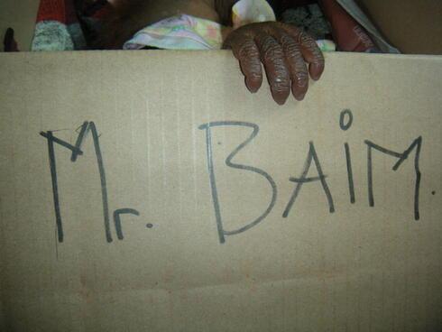 Baim's temporary home